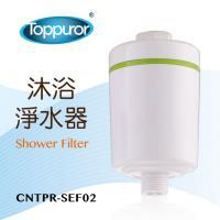 【Toppuror 泰浦樂】沐浴淨水器(CNTPR-SEF02)