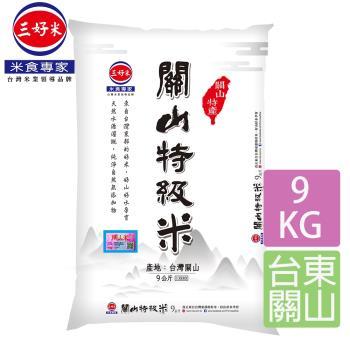 【三好米】關山特級米(9KG)