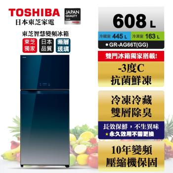 ★全新福利品★TOSHIBA 東芝608公升一級能效雙門-3℃抗菌鮮凍鏡面冰箱 漸層藍GR-AG66T(GG)