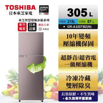 ★全新福利品★TOSHIBA東芝305公升一級能效變頻雙門冰箱 GR-A320TBZ(N)