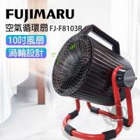Fujimaru 10吋 空氣渦流循環旋轉雙渦流循環扇 FJ-F8103R