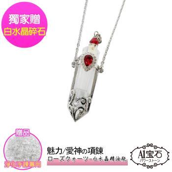 寶石級-白水晶精油瓶項鍊靈擺-能放鬆平衡情緒抗壓力並帶來正向能量(含開光)-A1寶石