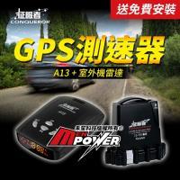 送免費安裝服務 征服者 A13+室外機雷達 GPS道路安全警示器 全頻雷達 測速器