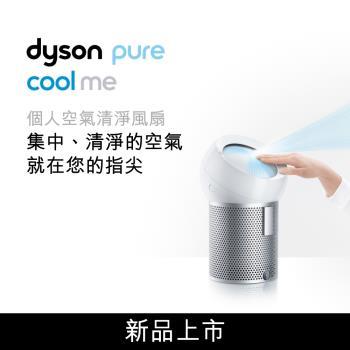 Dyson Pure Cool Me 個人空氣清淨風扇-時尚白 新品預購