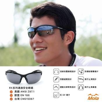 MOLA摩拉射擊眼鏡運動安全太陽眼鏡護目鏡 近視可戴 UV400 Rx-g