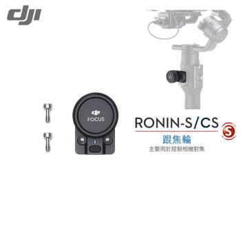 DJI Ronin S 跟焦輪 (公司貨)
