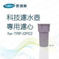 【Toppuror 泰浦樂】科技水壺濾心(SF-13)
