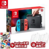任天堂Switch主機藍紅+第二組Joy-Con手把(可選色)+ 超級瑪利歐派對-贈手把水晶殼*2
