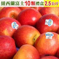 愛蜜果 紐西蘭FUJI富士蘋果10顆禮盒 (約2.5公斤/盒)