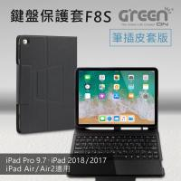 GREENON 鍵盤保護套F8S 筆插皮套版 9.7吋 iPad Pro專用 掀蓋立架 注音倉頡鍵盤