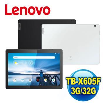 Lenovo 聯想 Tab M10 TB-X605F 10吋平板電腦 (3G/32G)