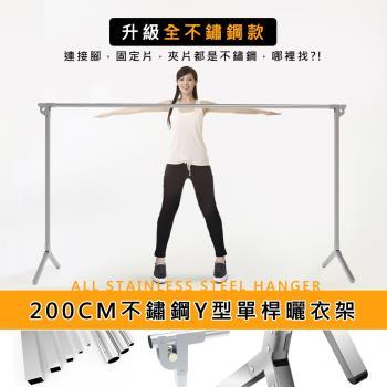 不鏽鋼Y型單桿重力鎖扣伸縮曬衣架2米(內贈超實用防風掛扣包)