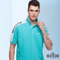 oillio歐洲貴族 男裝 休閒運動彈力 短袖POLO衫 舒適網眼透氣 水藍色-男款 男上衣 萊卡彈力 吸濕 排汗 透氣 不悶熱