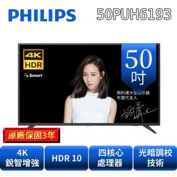 飛利浦PHILIPS 50吋4K HDR連網液晶顯示器+視訊盒(50PUH6193)