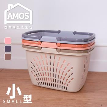 Amos 單人塑膠鏤空洗衣籃(小)