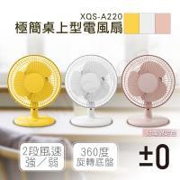 日本正負零±0 極簡桌上型電風扇 XQS-A220 三色可選