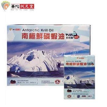 華陀南極鮮磷蝦油PLUS 1盒組