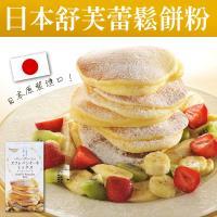 日本舒芙蕾鬆餅粉(250g/盒) x3盒