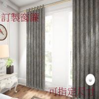 宜欣居傢飾--訂製窗簾-W300cm x H211-240cm以內-浪漫巴黎─雙面緹花遮光窗簾(米)