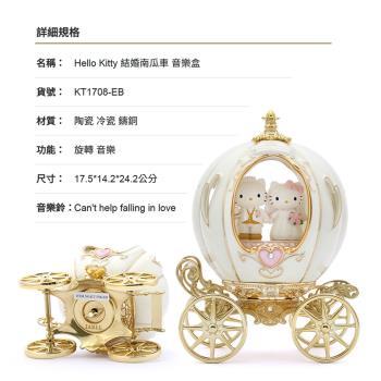 讚爾藝術 JARLL~Hello Kitty 結婚南瓜車擺飾音樂盒(KT1708) 新婚賀禮 (現貨+預購)