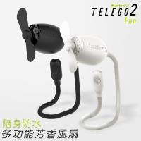 MasterPal Telego 2 Fan二代隨身防水多功能芳香風扇