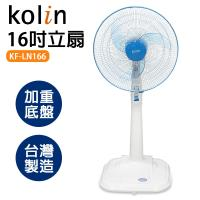 Kolin歌林 16吋 立扇KF-LN166
