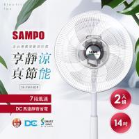 2入組↘SAMPO聲寶 14吋微電腦遙控DC節能風扇 SK-FM14DR