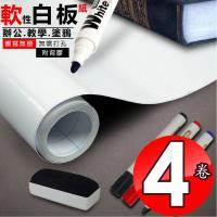 金德恩 台灣製造 4卷創意隨型自黏式無痕軟性白板紙1卷100x80cm/白板牆/教學/布告欄/壁貼/繪圖