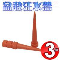 金德恩 台灣製造 三組盆栽注水器/滲水器/滴灌器/施肥器/一組八支