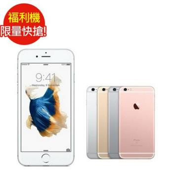 福利品_iPhone 6S 32GB (九成新)