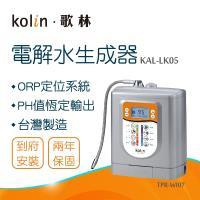 Kolin 歌林 電解水生成器KAL-LK05_本機送基本安裝TPR-WI07-7.8月加贈桌扇
