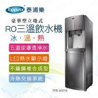 Toppuror 泰浦樂 豪華立地智慧程控RO三溫冰溫熱飲水機_本機含基本安裝TPR-WD16-7.8月加贈桌扇