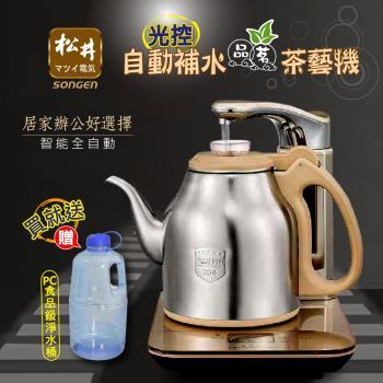 SONGEN松井 まつい光控自動補水品茗茶藝機/快煮壺/泡茶機 KR-1210G