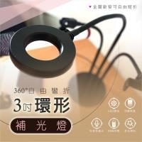 3吋環形 LED 攝影直播補光燈 可調亮度色溫補光神器