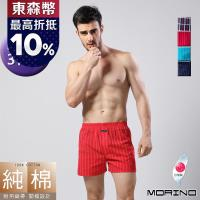 MORINO 男款 純棉耐用織帶格紋平口褲/四角褲 3件組