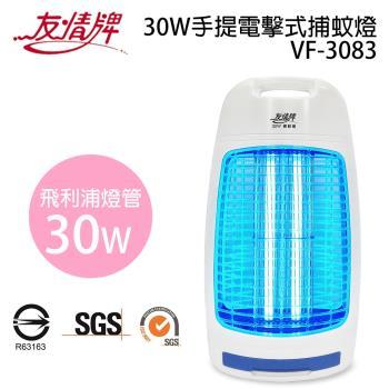 友情牌30W手提電擊式捕蚊燈VF-3083