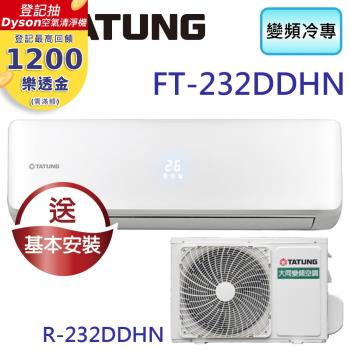 TATUNG大同 一級能效 3-5坪直流變頻冷專柔光系列 FT-232DDHN/R-232DDHN
