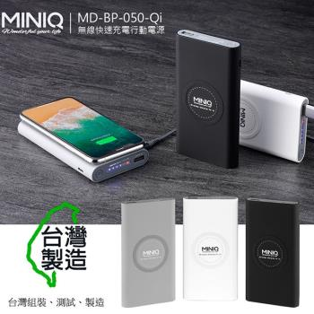 MINIQ 12000 輕薄簡約風 Qi無線充電行動電源 台灣製造