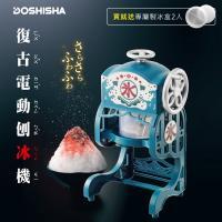 今日下殺!!日本DOSHISHA 復古風家用電動刨冰機(送2個專屬製冰盒) DCSP-1751