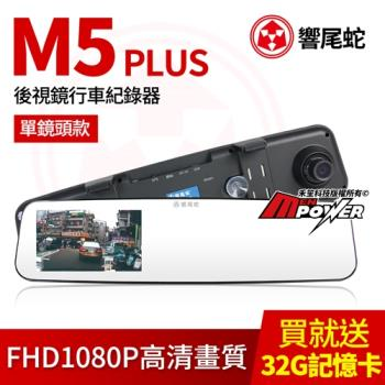 響尾蛇 M5 PLUS 單鏡頭款 4.5吋大螢幕 後視鏡行車紀錄器(贈32G Class10記憶卡)