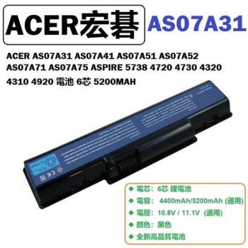 acer as07a71 電池 ACER Aspire AS07A51 AS07A52 4740G 4520g 4736g as07a41筆電電池6芯