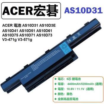 ACER 5560G 電池 ACER ASPIRE 5750G 5750ZG 5750  5755G 4749 4749Z 電池 6芯