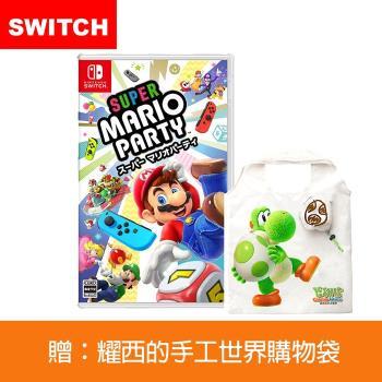 【Nintendo 任天堂】Switch 超級瑪利歐派對(台灣公司貨)+限量耀西購物袋