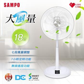 夜↘送手持風扇★SAMPO聲寶 18吋 微電腦遙控DC節能風扇 SK-FZ18DR