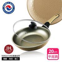 【韓國Korea King】KINGSTONE黑晶礦蜂巢系列輕量級平底鍋20cm卡其灰/附贈鍋蓋/一體成型/韓國製