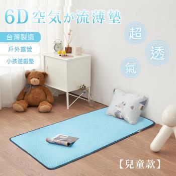 BELLE VIE 台灣製 6D環繞氣對流透氣涼席 床墊/涼墊/和室墊/客廳墊/露營可用 ( 兒童款-60x120cm )