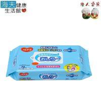 【老人當家 海夫】PIGEON貝親 Happiness 弱酸配方潔膚紙巾(不可沖式) 日本製(雙包裝)