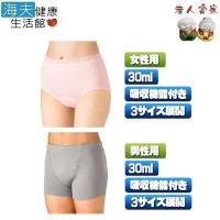 【老人當家 海夫】PIGEON貝親 抗菌吸收內褲(30ml) 男款/女款 日本製
