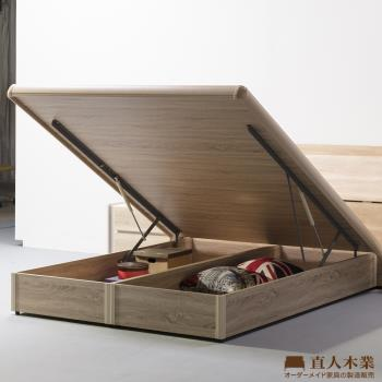 日本直人木業-簡約原切木收納5尺雙人掀床(沒有搭配床頭)