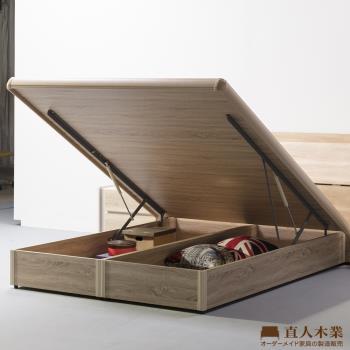 日本直人木業-簡約原切木收納雙人加大6尺掀床(沒有搭配床頭)